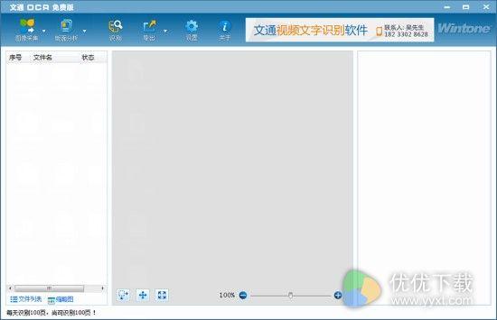 文通OCR图片文字识别软件电脑版 v11.1.0.5 - 截图1