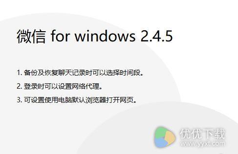 微信电脑版2.4.5发布更新