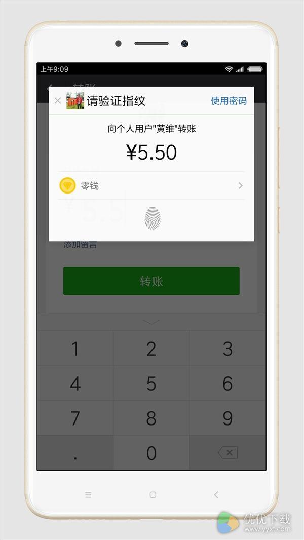 小米Max 2支持微信指纹支付吗