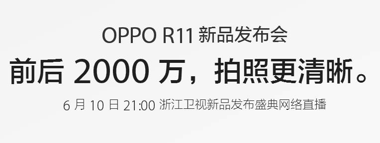OPPO双摄旗舰R11正式开户预约
