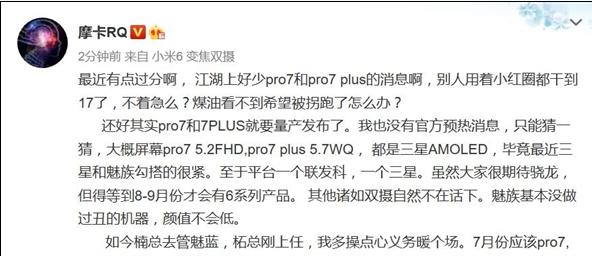 魅族PRO 7/7 Plus什么时候发布