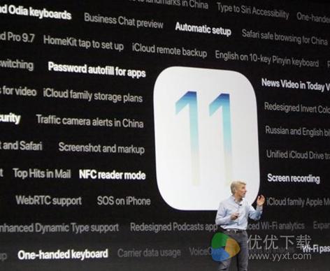 苹果iOS11升级机型介绍:秋季发正式版