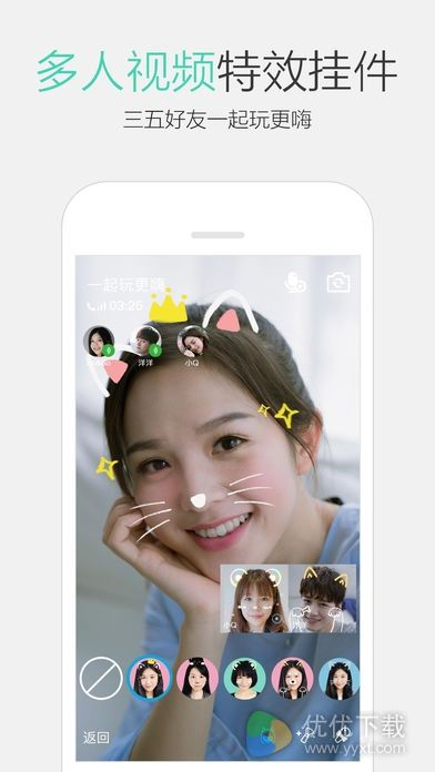 手机QQ 7.1.0发布 两人视频时画面还能这样切换