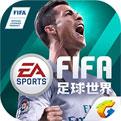 FIFA足球世界手游安卓版下载