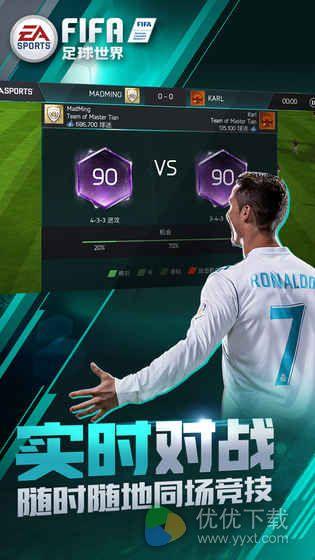 FIFA足球世界手游安卓版下载 - 截图1