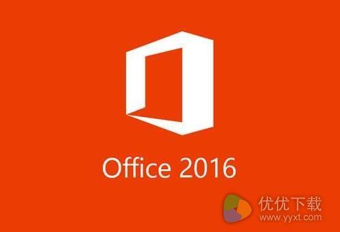 如何卸载office2016