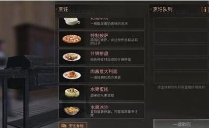 明日之后充饥吃什么最好