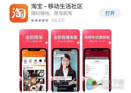 """手机淘宝改名为淘宝 App集体告别""""手机"""""""