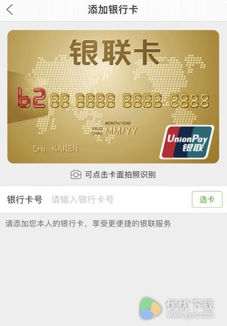 云闪付app怎么绑定银行卡?