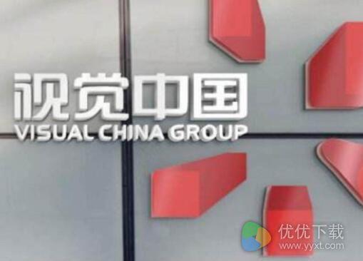视觉中国遭多家公募下调估值 连续第三日跌停