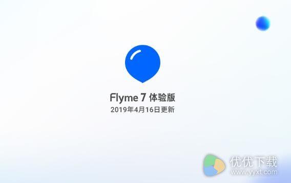 魅族Flyme7体验版更新了哪些功能?