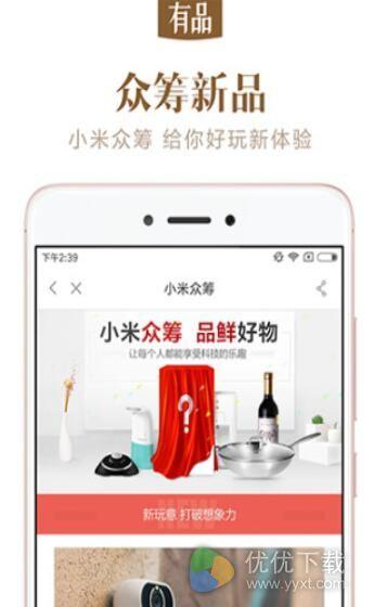 小米有品iOS版 - 截图1