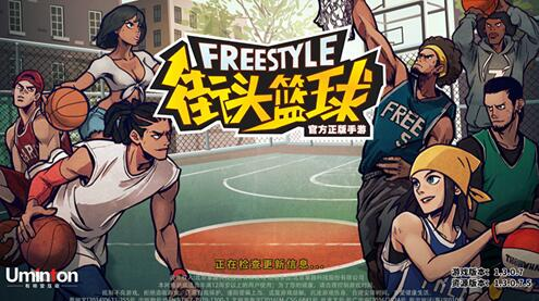 街头篮球手游好玩吗?