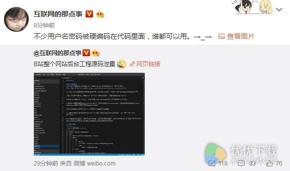 B站后台源码疑在GitHub泄露 内含部分用户名密码