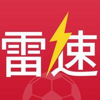 雷速体育iOS版下载