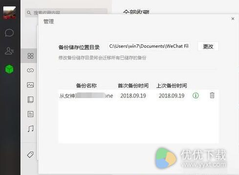 电脑微信聊天记录在哪个文件夹?