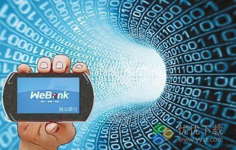 微信微众银行有什么用?