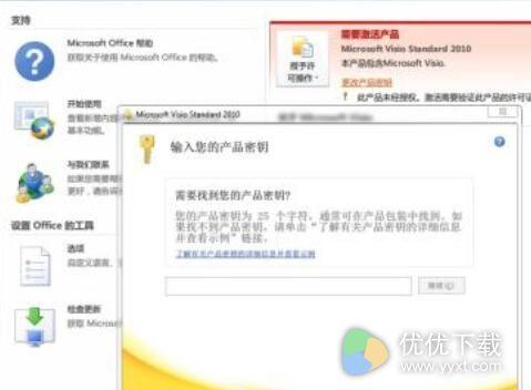 word2010激活码密匙