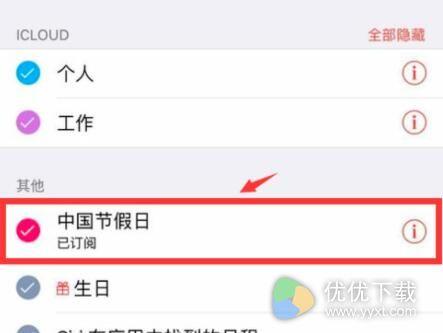 iphone日历怎么显示节假日?