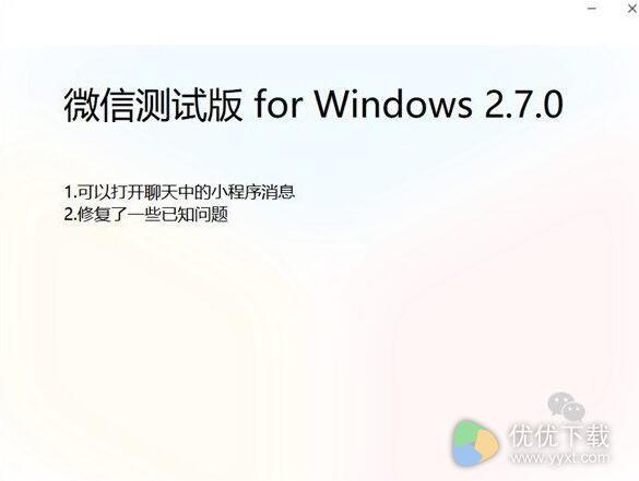 微信PC端2.7.0测试版体验 电脑上玩转小程序