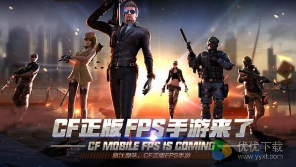 穿越火线:枪战王者iOS版 - 截图1