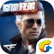 穿越火线:枪战王者iOS版