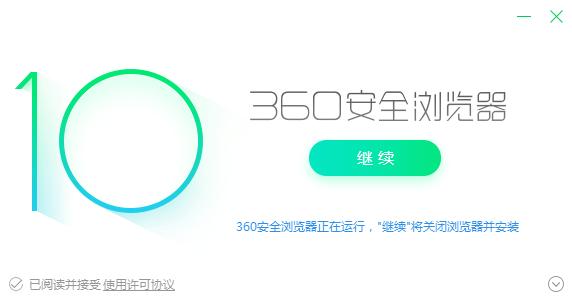 360安全浏览器官方电脑版 - 截图1