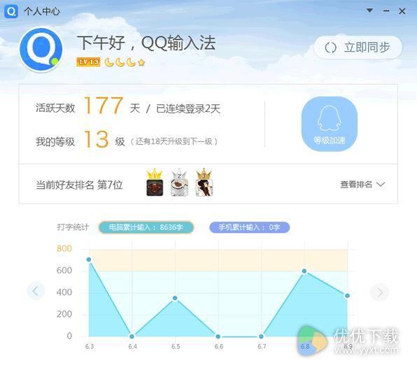 QQ拼音输入法官方版 - 截图1