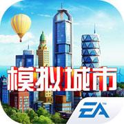 模拟城市:我是市长安卓版