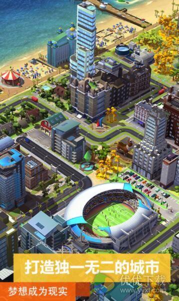 模拟城市:我是市长安卓版 - 截图1