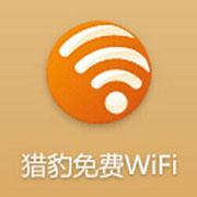 猎豹免费WIFI官方版