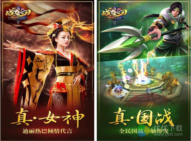 战龙之刃V1.1.1官方版for Android(动作国战) - 截图1