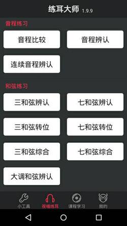 练耳大师v2.0.8正式版for Android(听力练习) - 截图1