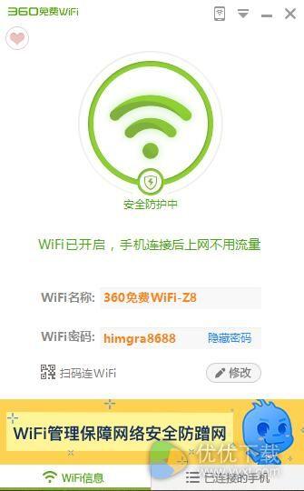 360免费WiFi官方版 - 截图1