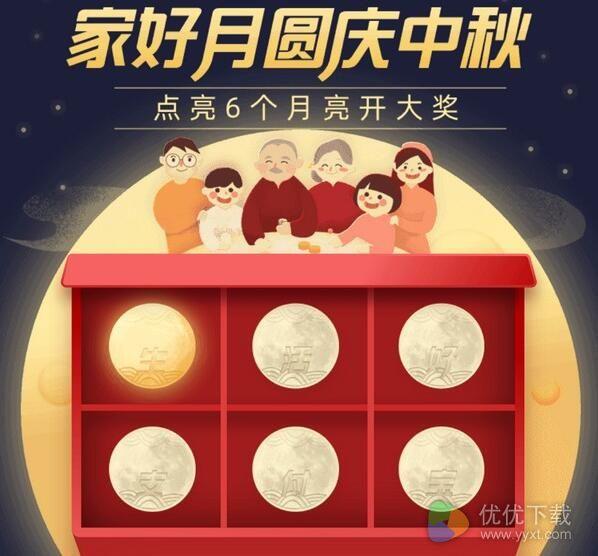 2019支付宝中秋扫月亮活动