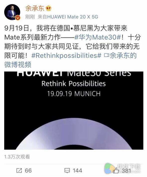 华为宣布 9月19日于慕尼黑发布Mate 30系列手机