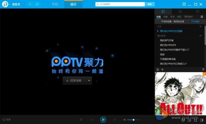 PPTV聚力视频官方版 - 截图1
