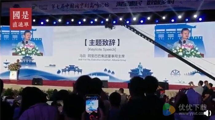 马云现身第七届中国淘宝村高峰论坛 最后一次以阿里巴巴董