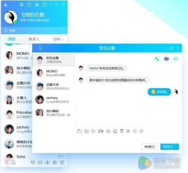 腾讯QQ2019官方版 - 截图1