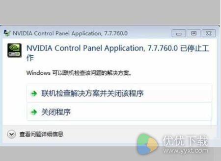 NVIDIA控制面板打不开怎么办