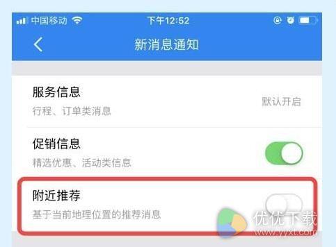 携程旅行app附近推荐功能怎么关