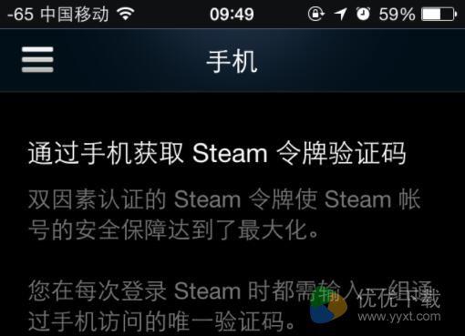 steam手机令牌怎么绑定