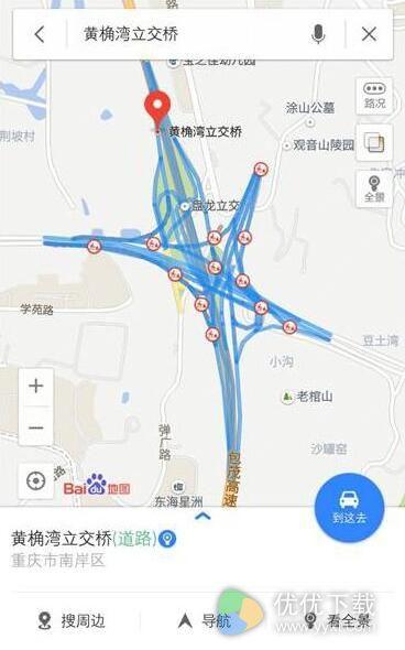 高德地图安卓版 - 截图1