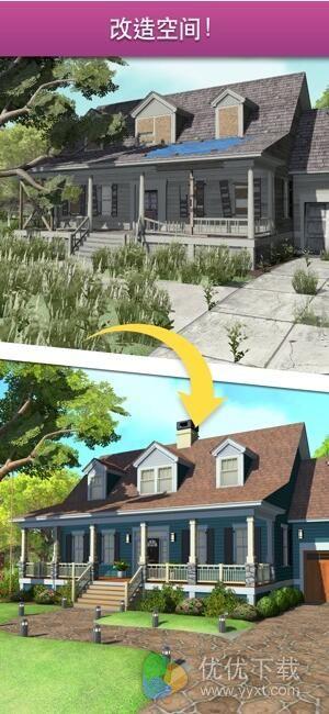 家居设计改造王ios版 - 截图1