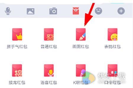 QQ画图红包怎么发