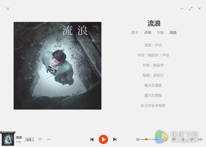 虾米音乐官方版 - 截图1