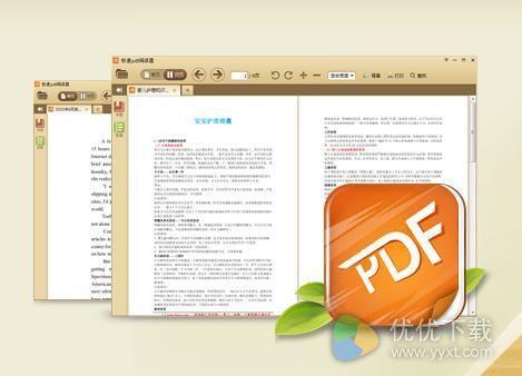 极速PDF阅读器官方版 - 截图1