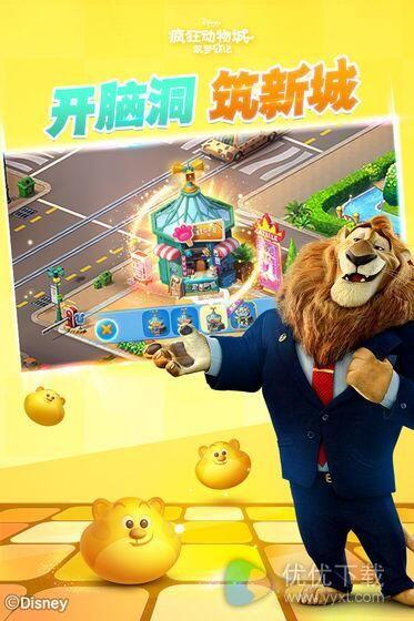疯狂动物城:筑梦日记安卓版 - 截图1