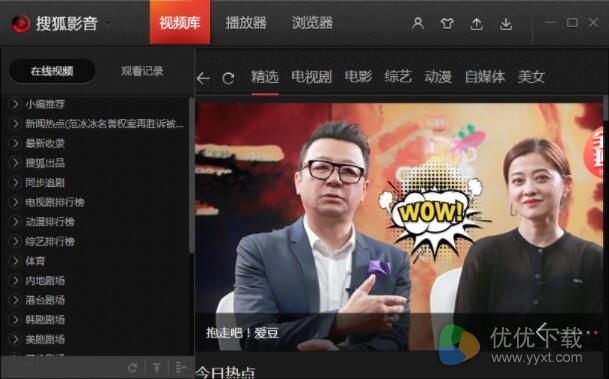 搜狐影音官方版 - 截图1