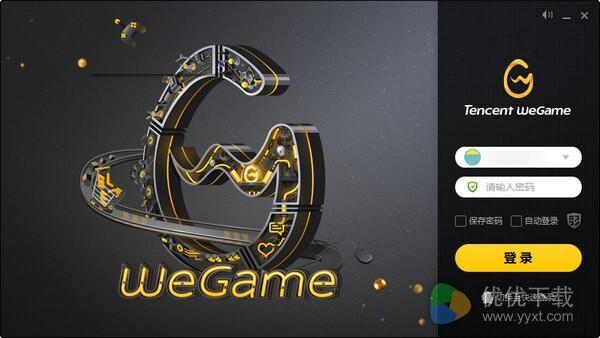 WeGame腾讯游戏平台官方版 - 截图1